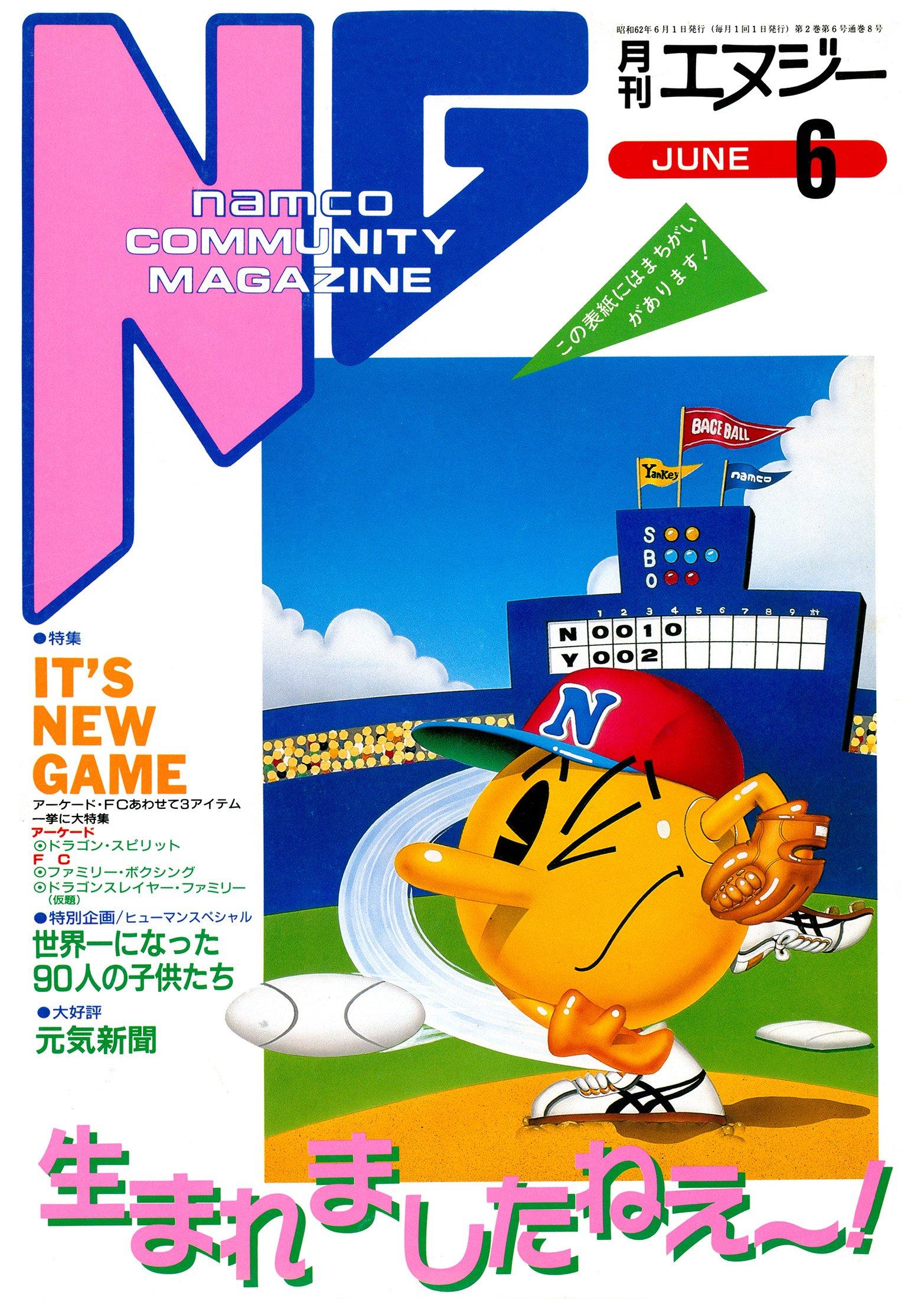 NG Namco Community Magazine Issue 08 (June 1987)