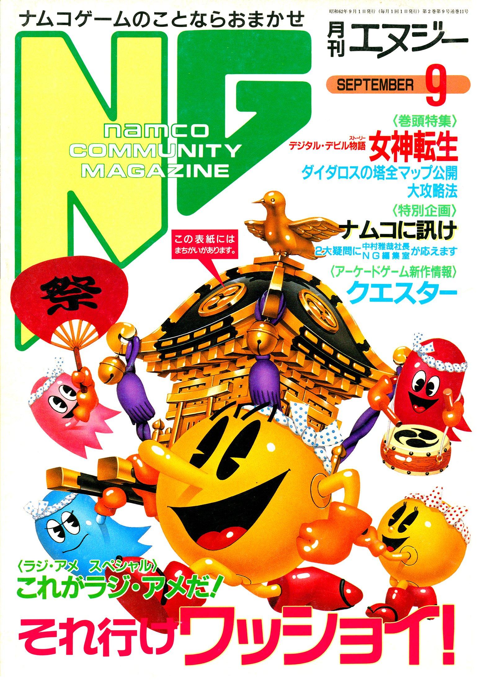 NG Namco Community Magazine Issue 11 (September 1987)