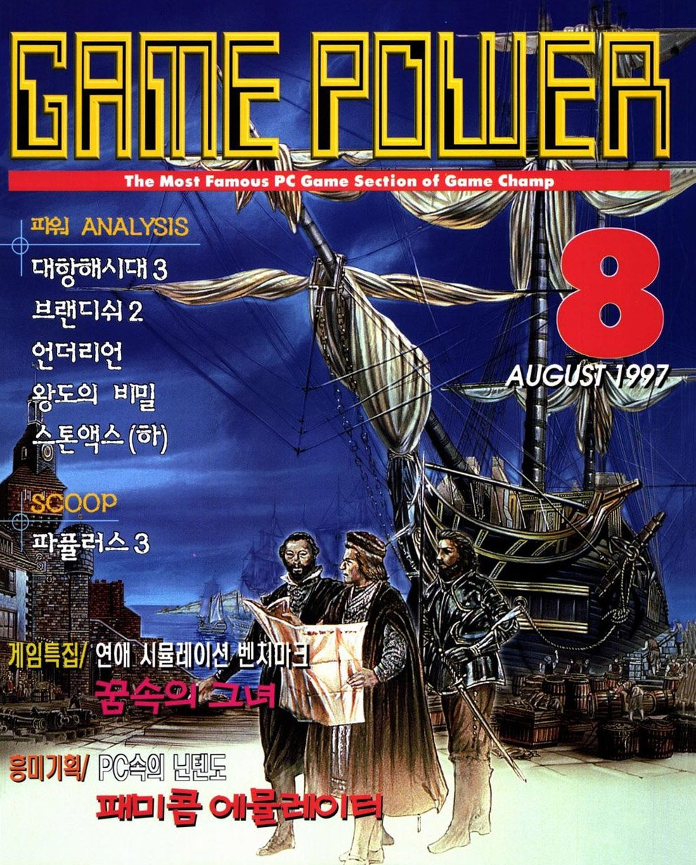 Game Power Issue 041 (August 1997)