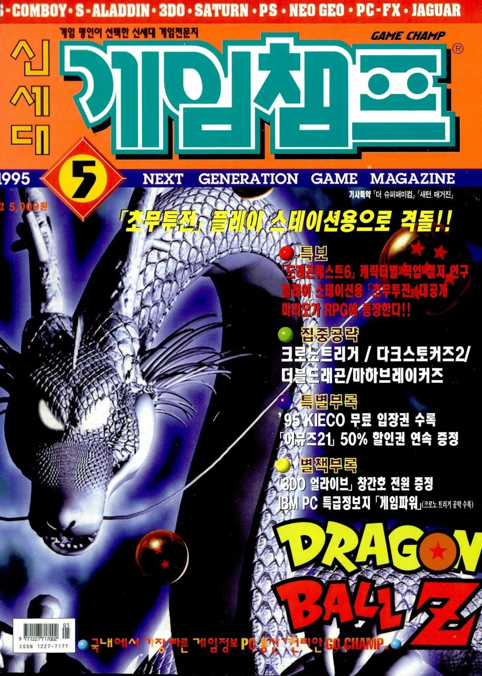 Game Champ Issue 030 (May 1995)
