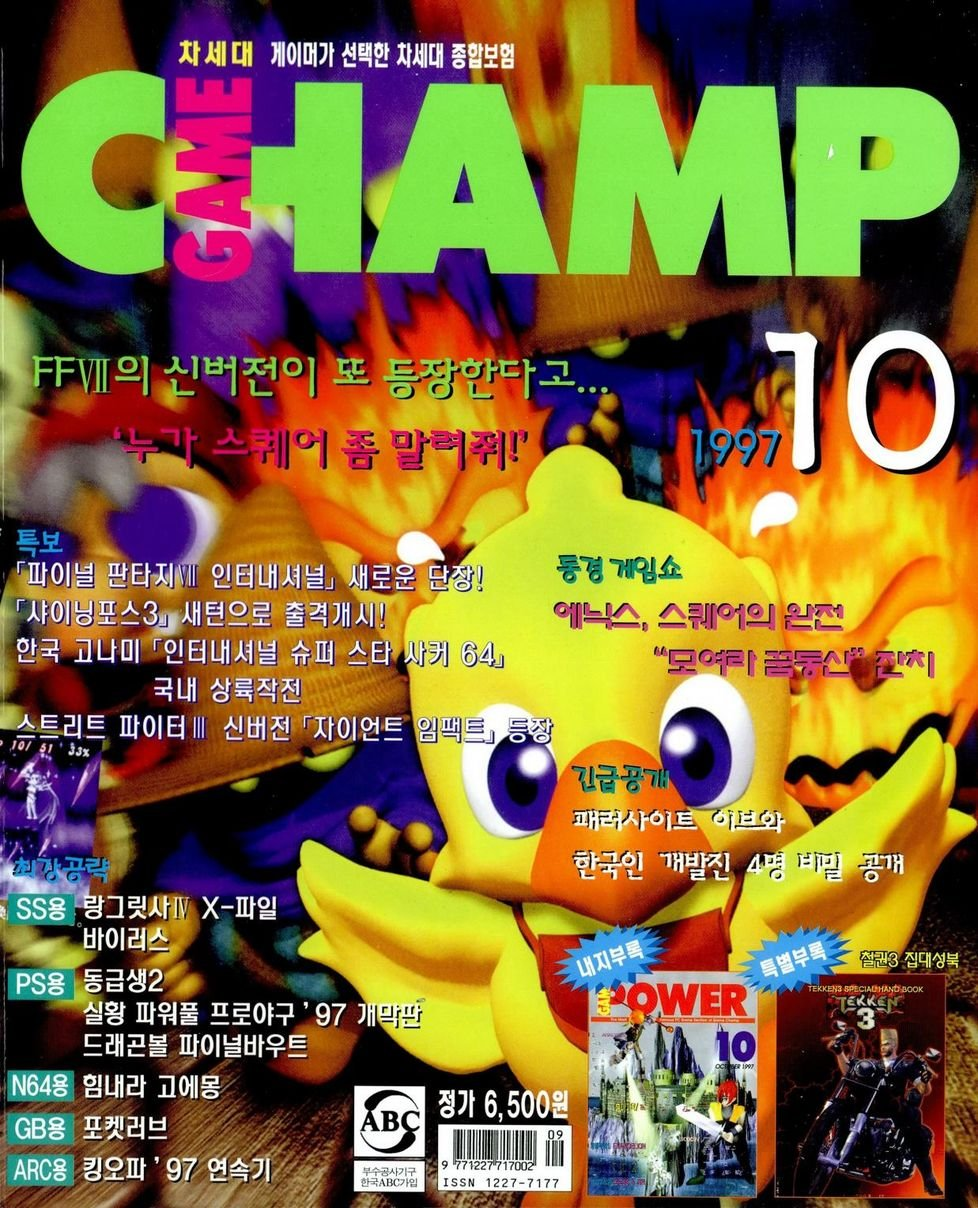Game Champ Issue 059 (October 1997)