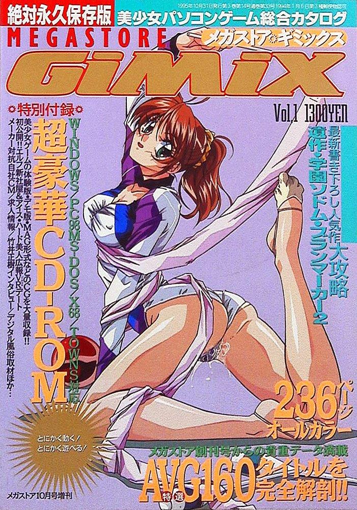 MegaStore Gimix Vol.1 (October 1995)