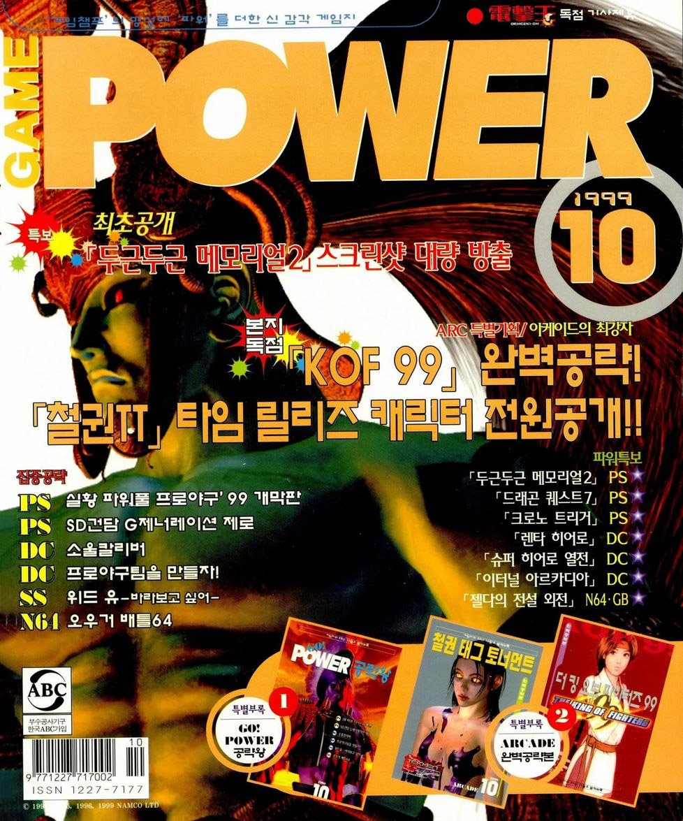 Game Power Issue 058 (October 1999)