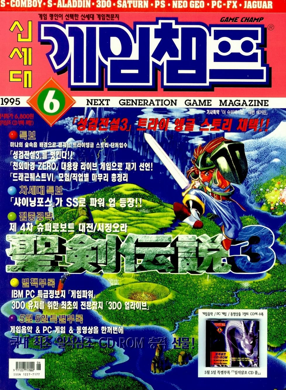 Game Champ Issue 031 (June 1995)