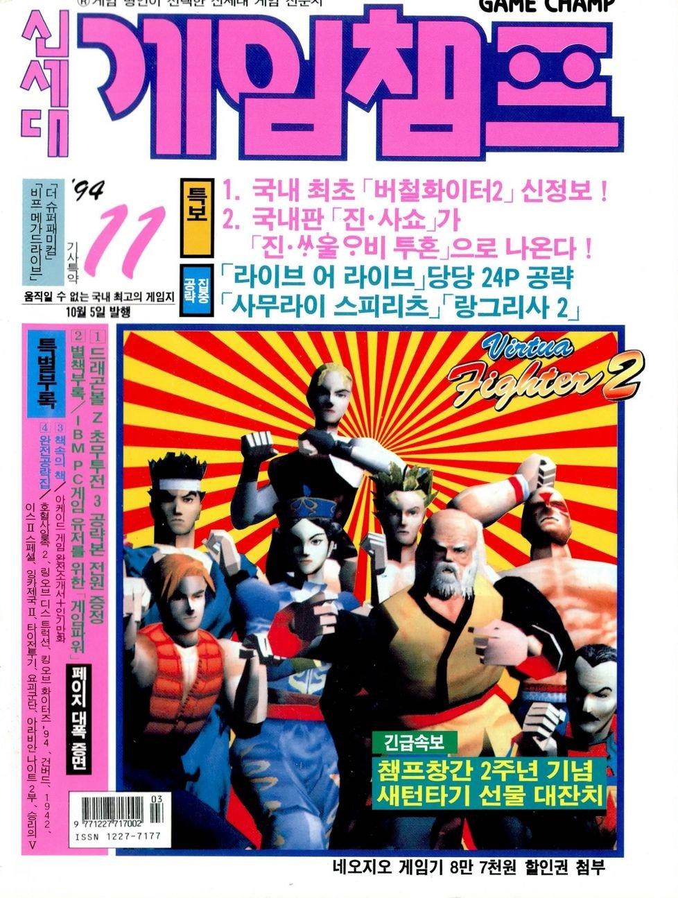 Game Champ Issue 024 (November 1994)
