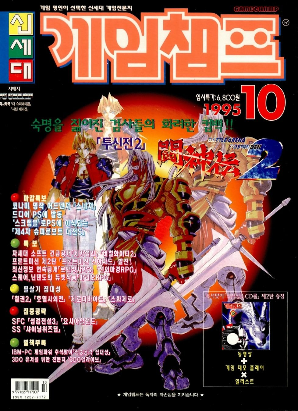 Game Champ Issue 035 (October 1995)