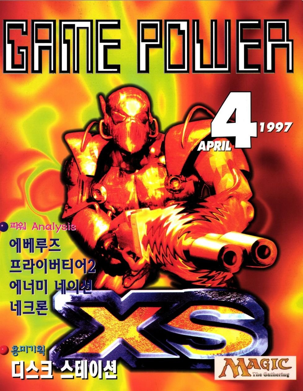 Game Power Issue 037 (April 1997)