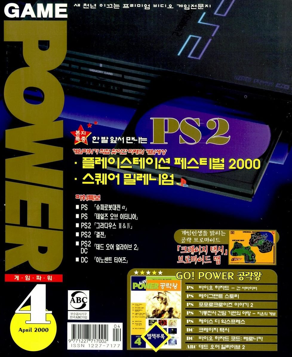 Game Power Issue 064 (April 2000)