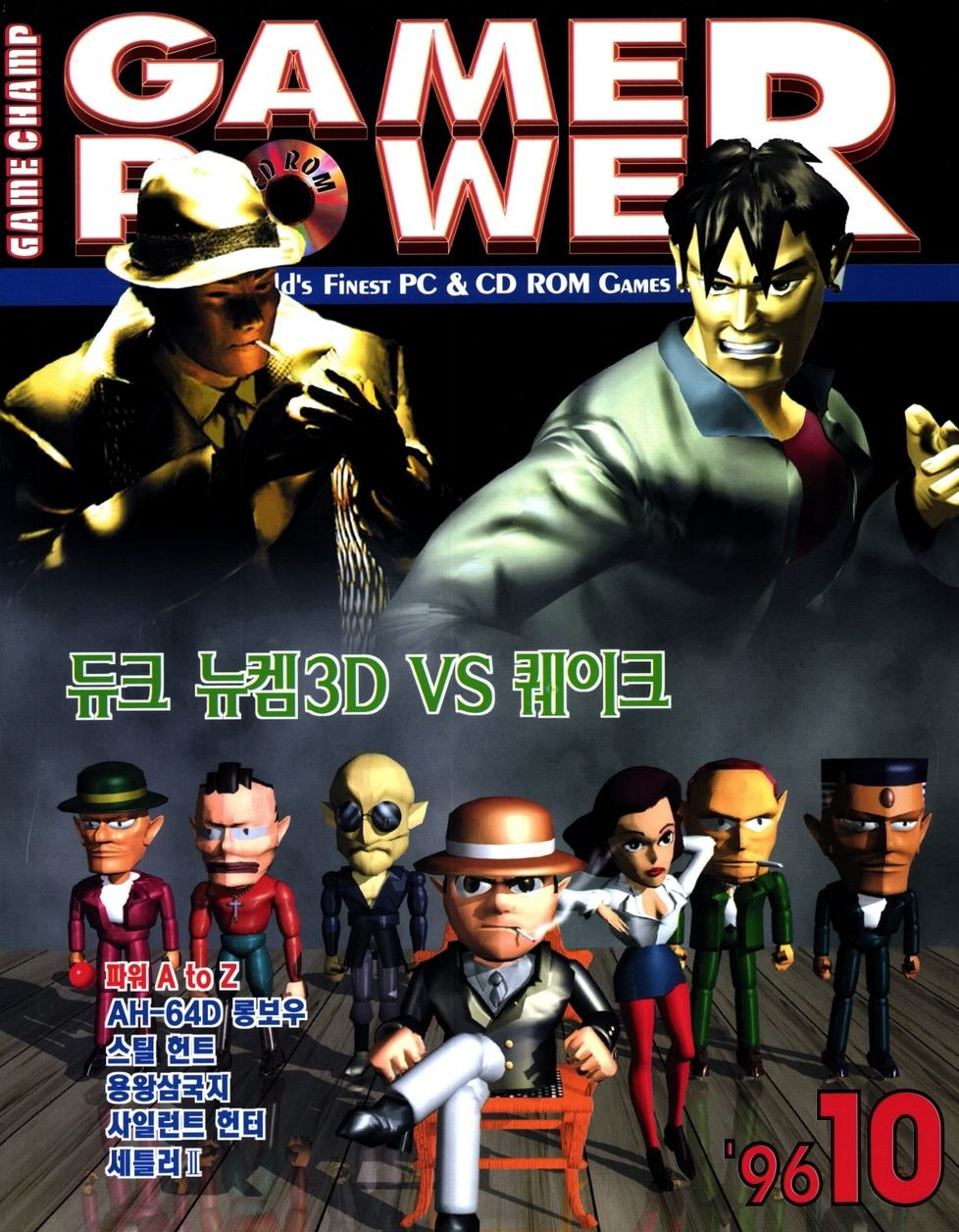 Game Power Issue 031 (October 1996)
