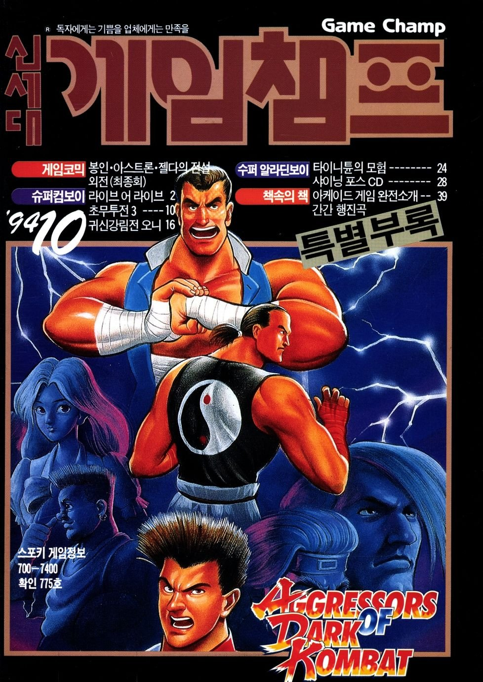 Game Champ Issue 023 supplement (October 1994)