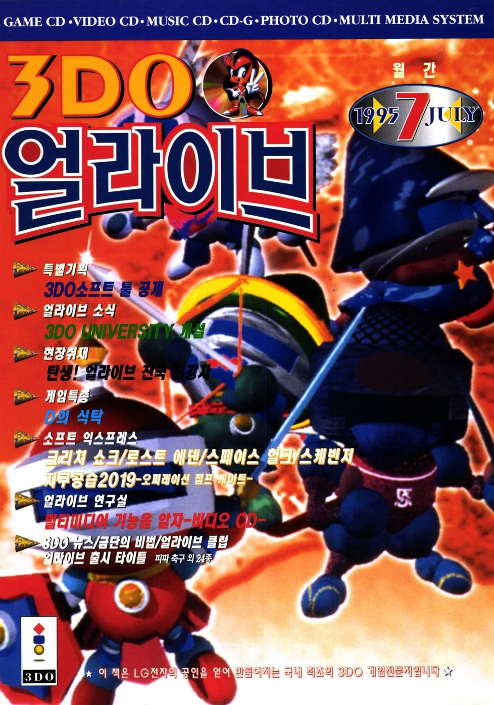 3DO Alive Issue 03 (July 1995)