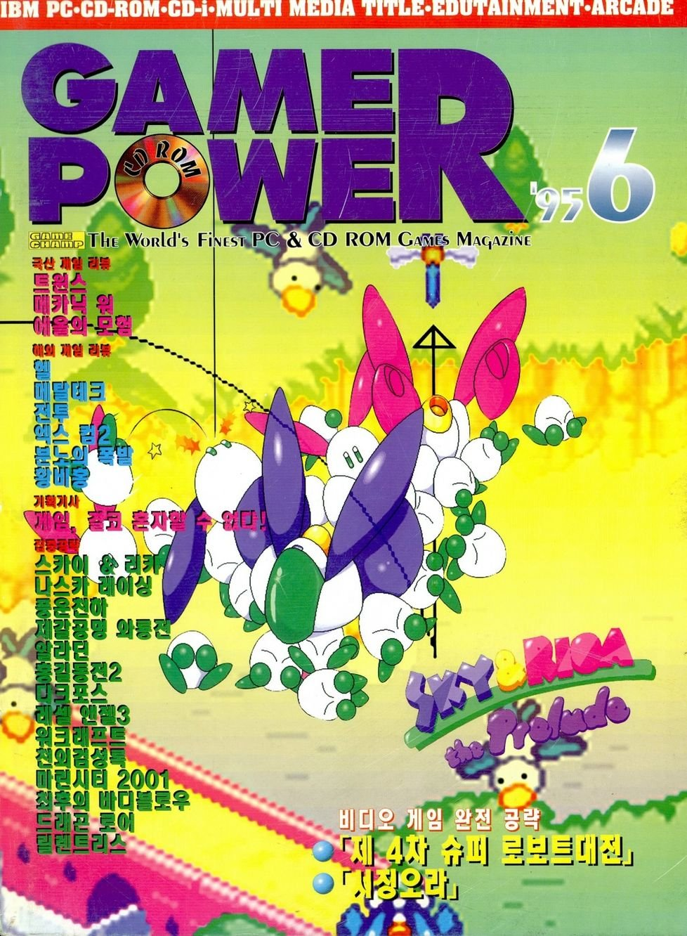 Game Power Issue 015 (June 1995)