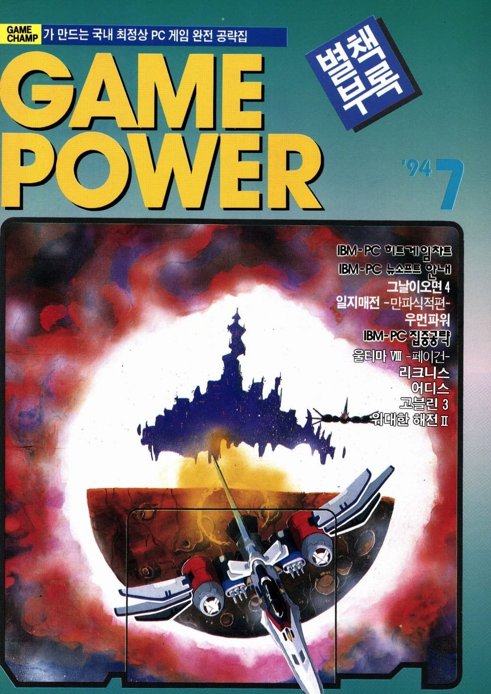 Game Power Issue 004 (July 1994)