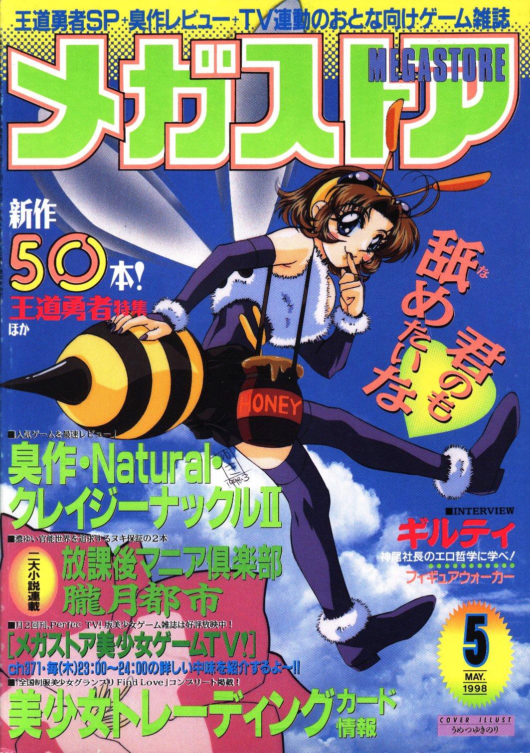 MegaStore 061 (May 1998)