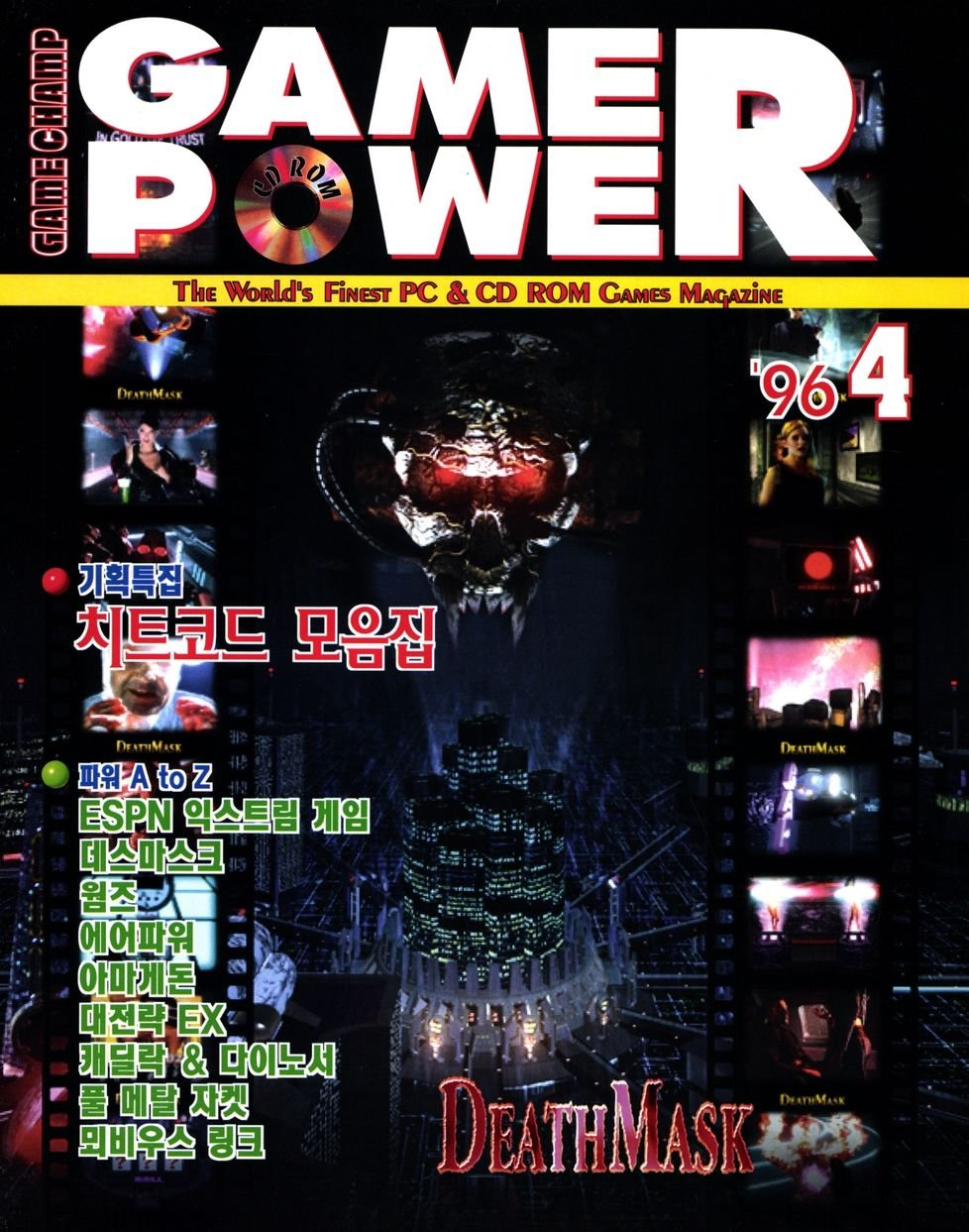 Game Power Issue 025 (April 1996)