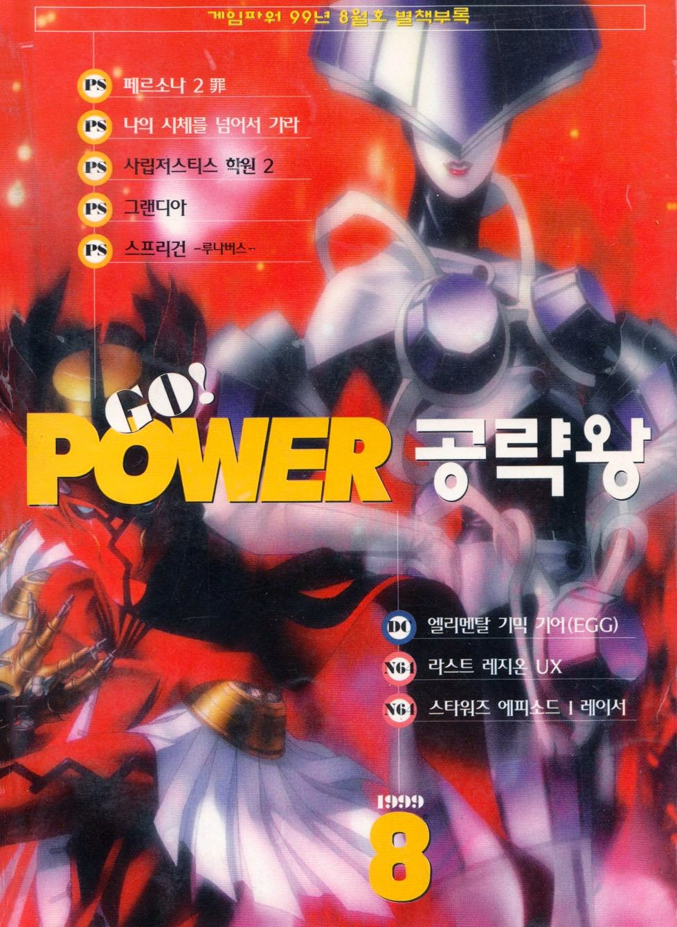 Go! Power Strategy Issue 01 (August 1999)