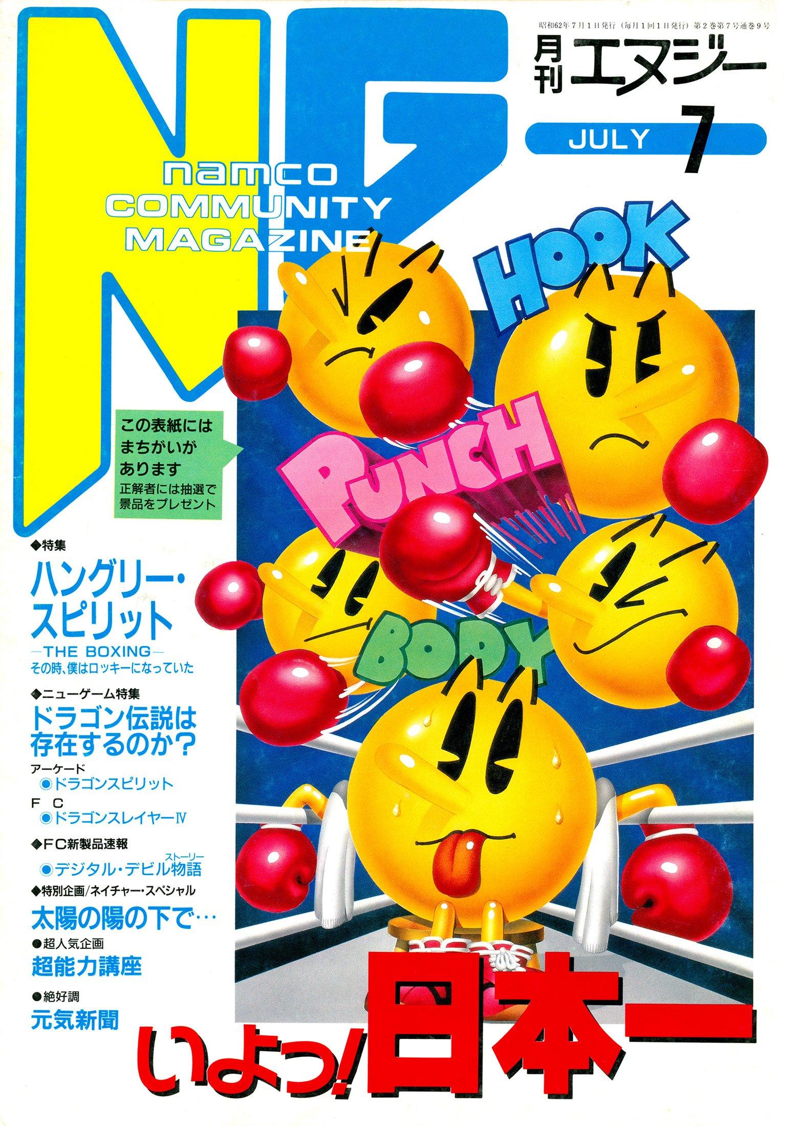 NG Namco Community Magazine Issue 09 (July 1987)