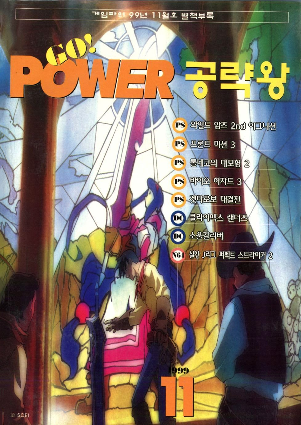 Go! Power Strategy Issue 04 (November 1999).jpg