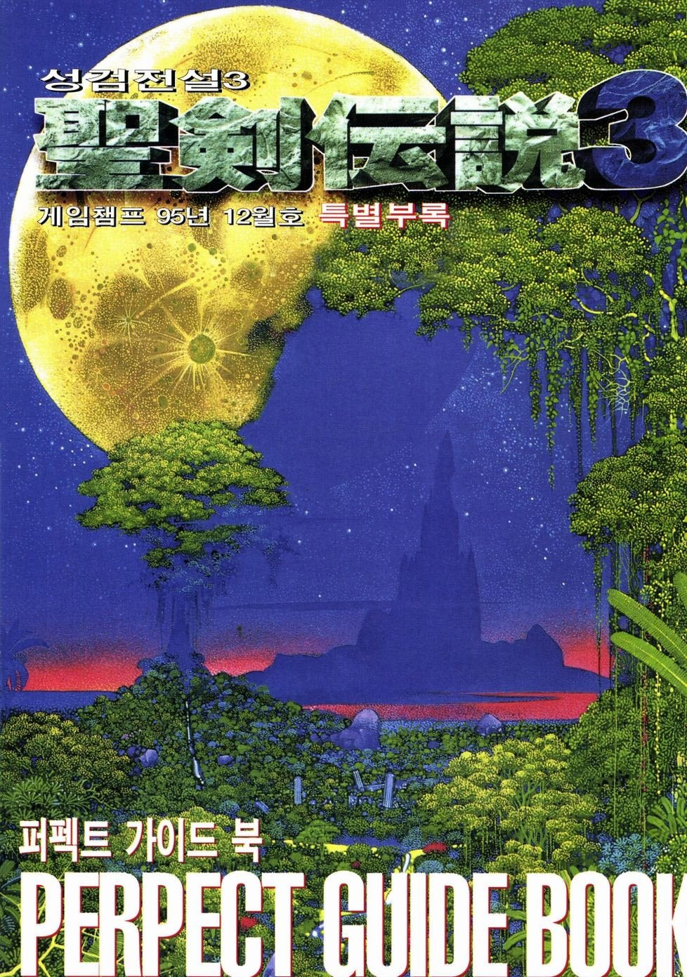 Game Champ Issue 037 supplement (December 1995)