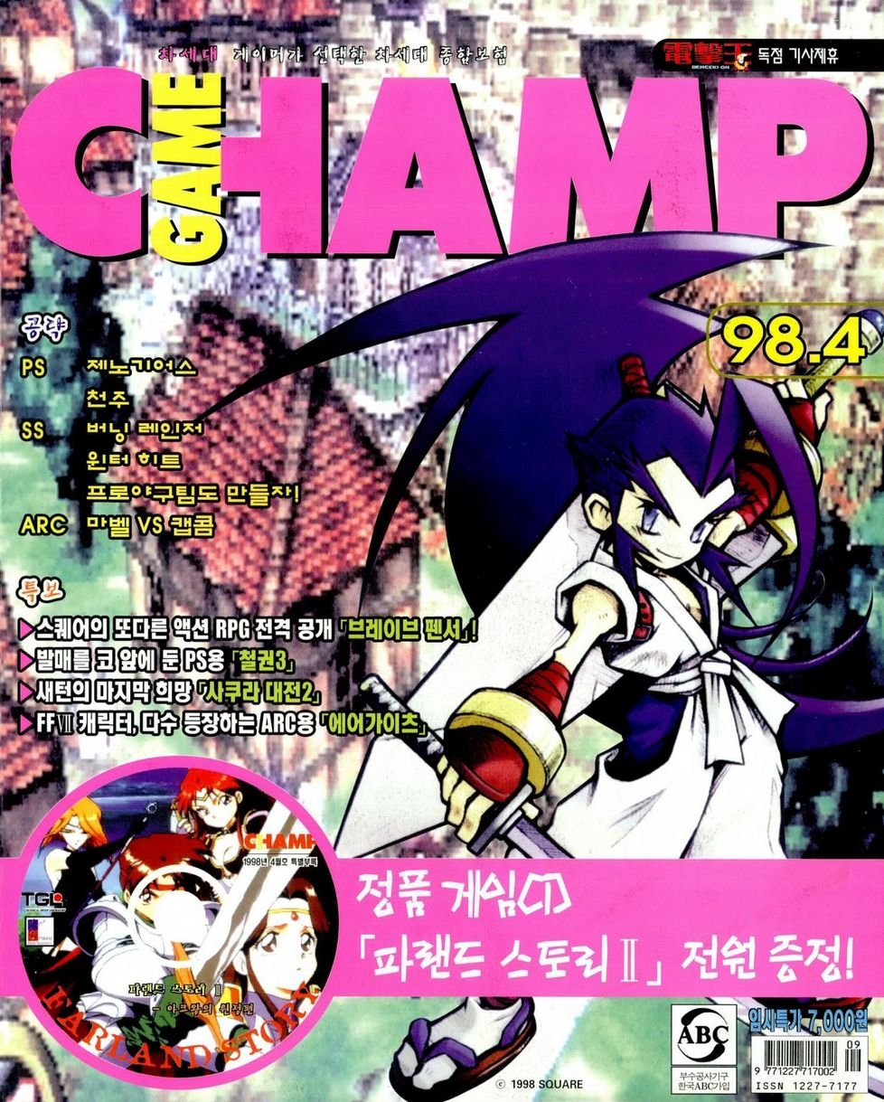 Game Champ Issue 065 (April 1998)