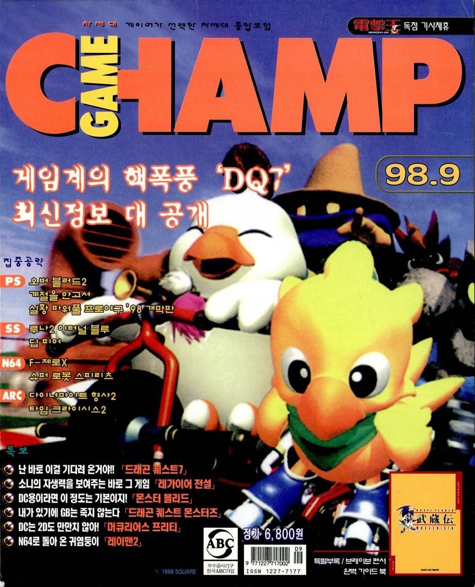 Game Champ Issue 070 (September 1998)