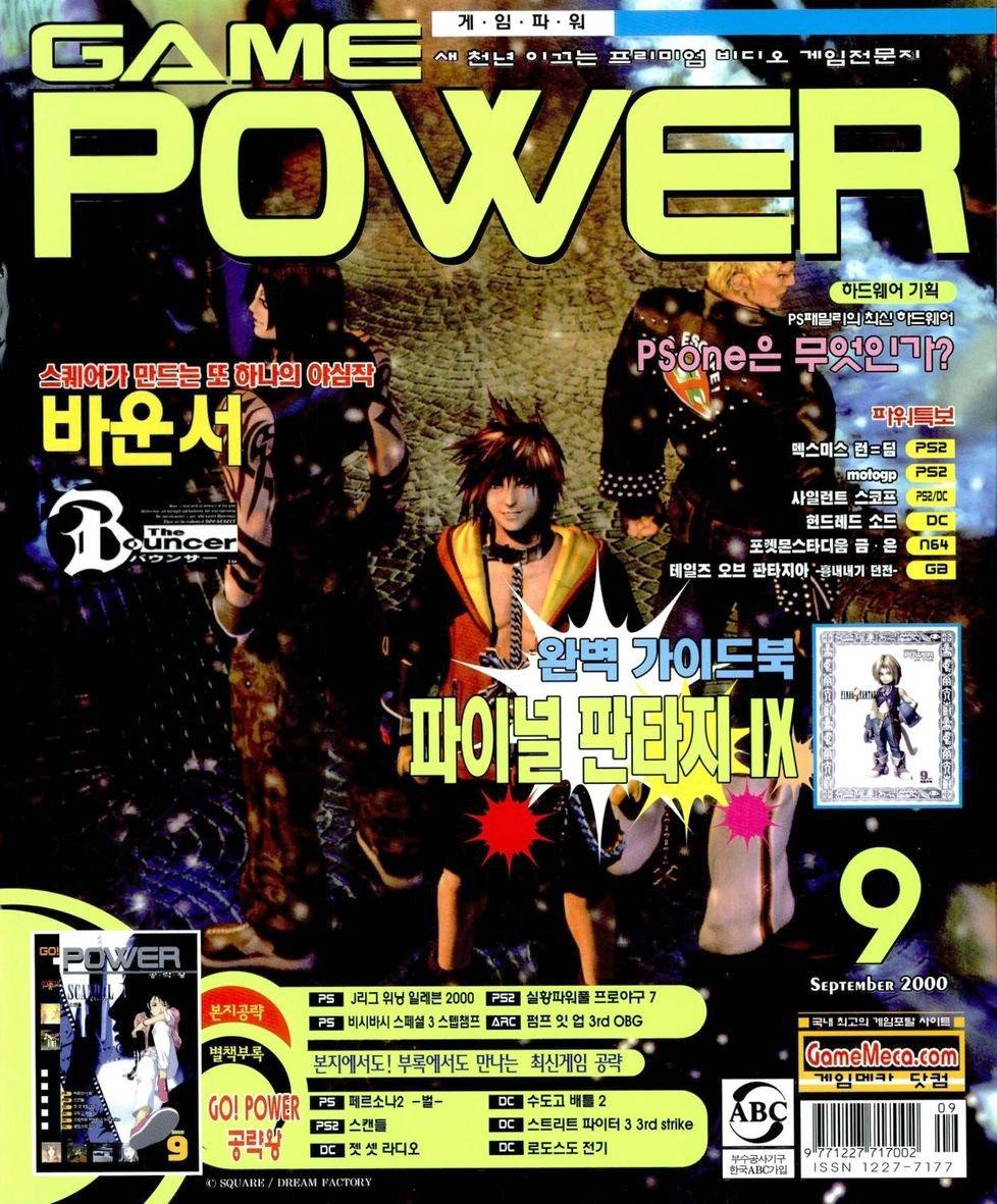 Game Power Issue 069 (September 2000)
