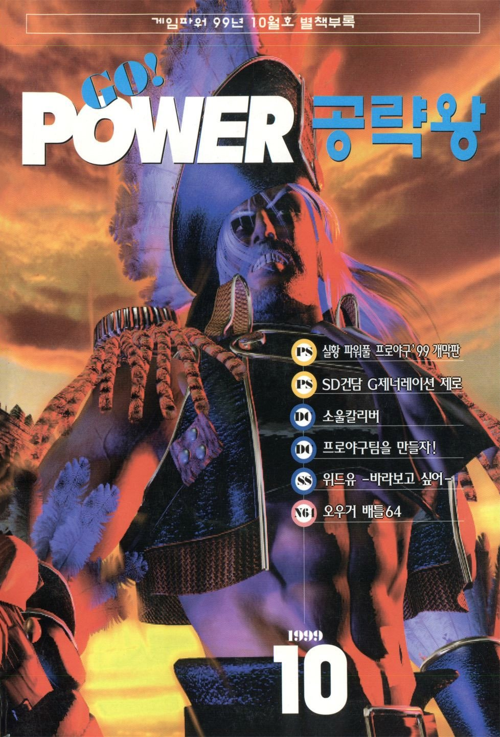 Go! Power Strategy Issue 03 (October 1999)