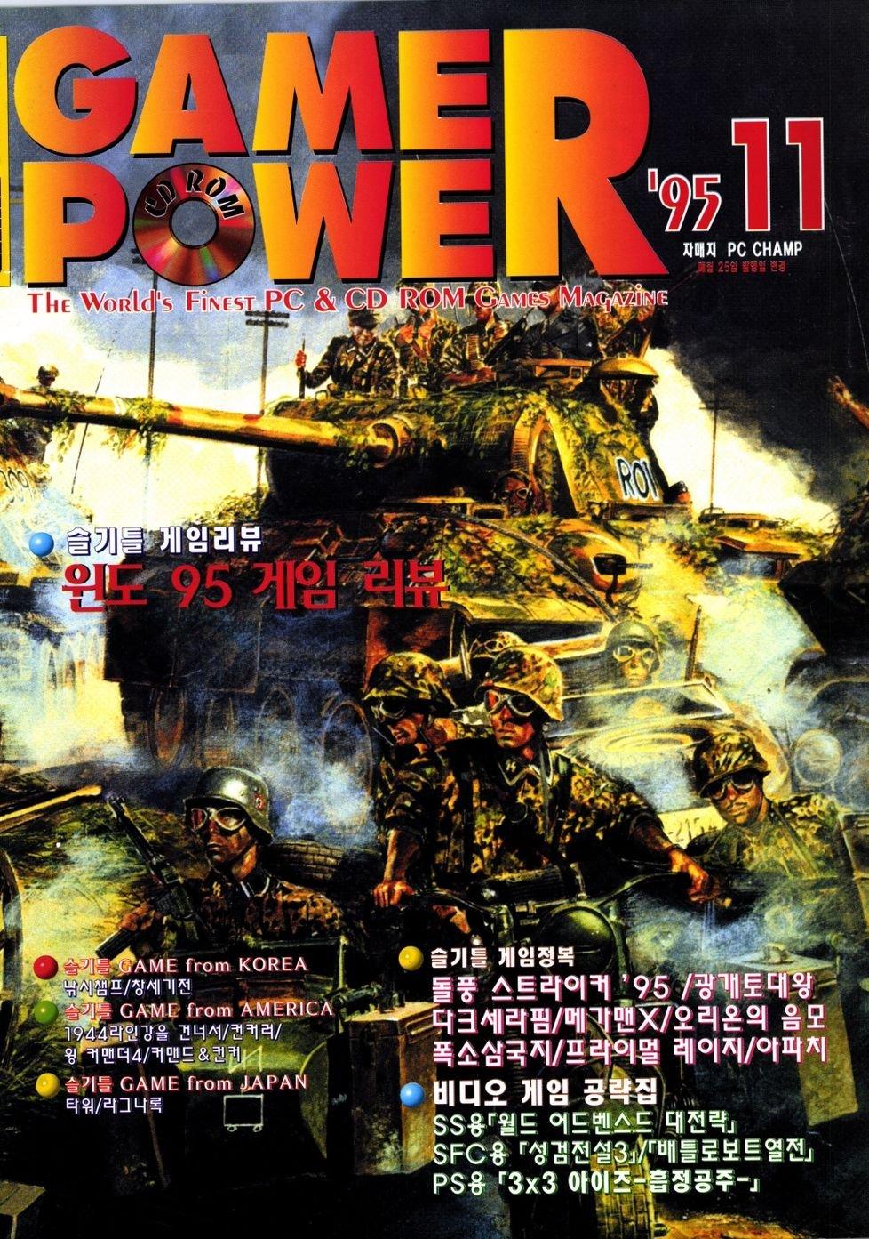 Game Power Issue 020 (November 1995)