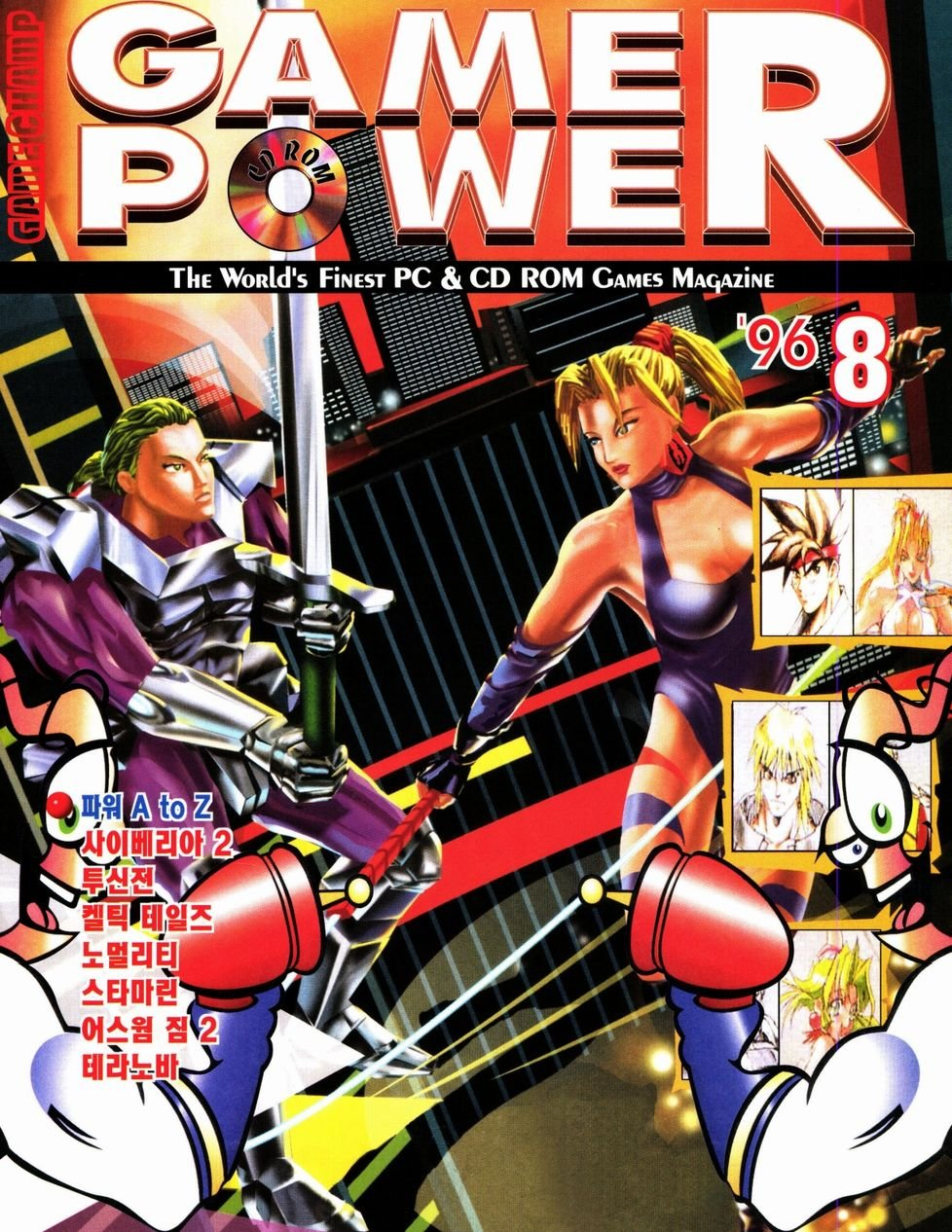 Game Power Issue 029 (August 1996)