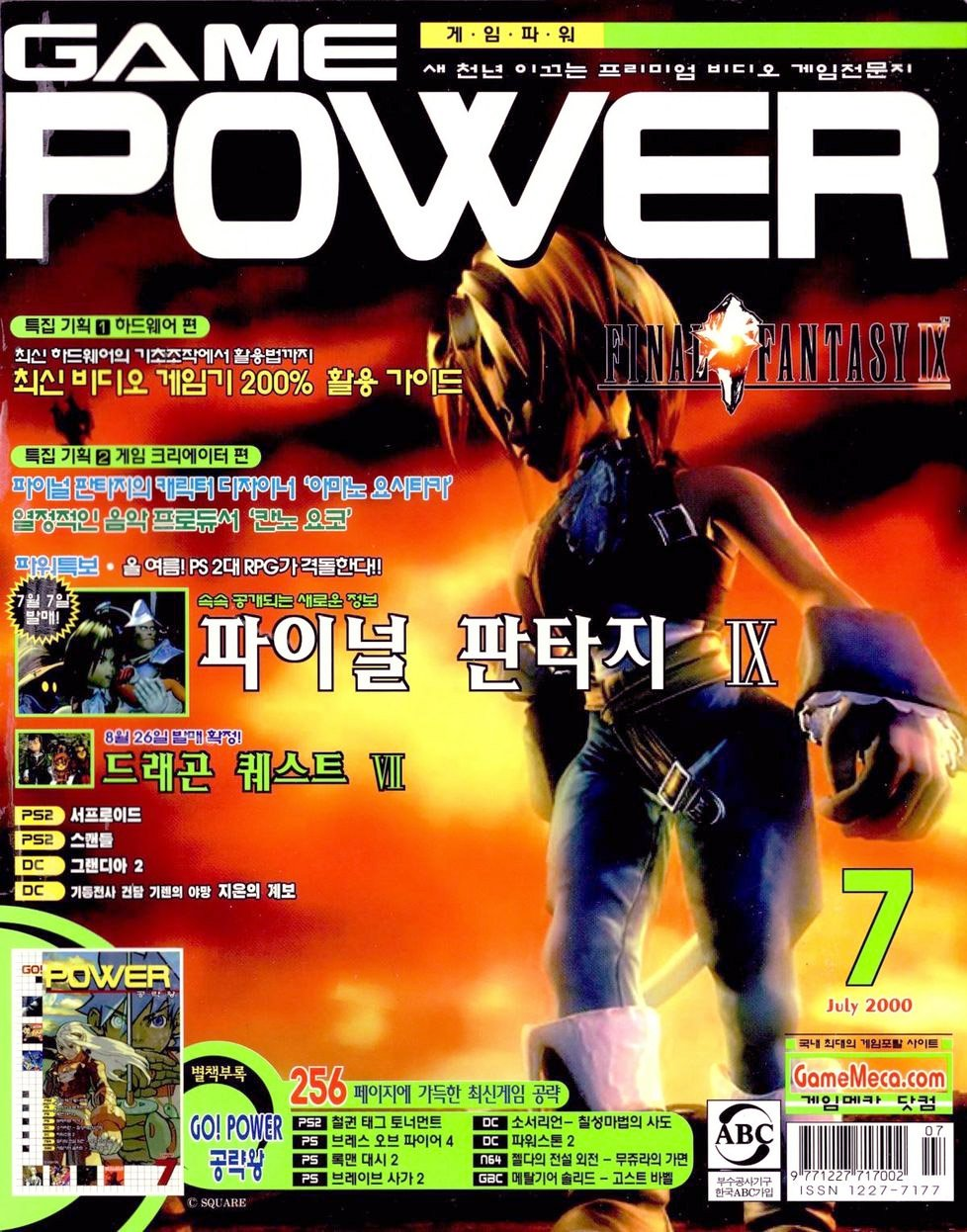 Game Power Issue 067 (July 2000)