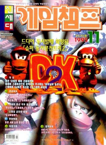 Game Champ Issue 036 (November 1995)