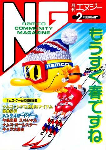 NG Namco Community Magazine Issue 04 (February 1987)