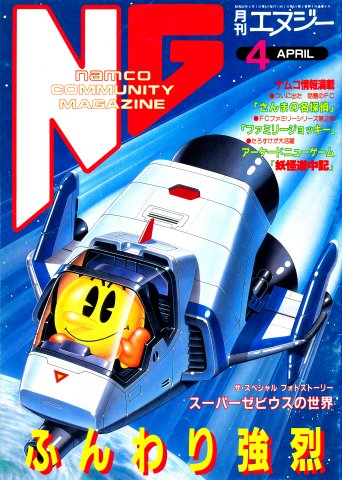 NG Namco Community Magazine Issue 06 (April 1987)