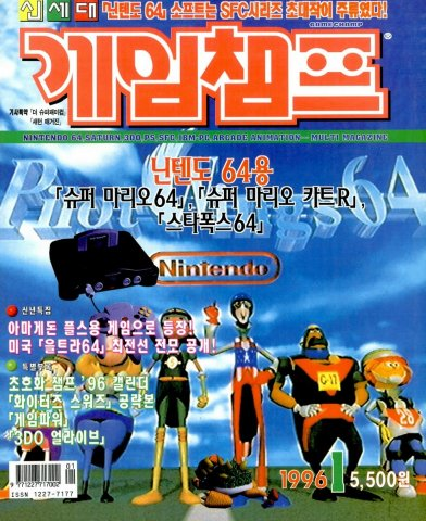 Game Champ Issue 038 (January 1996)