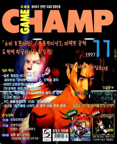 Game Champ Issue 060 (November 1997)