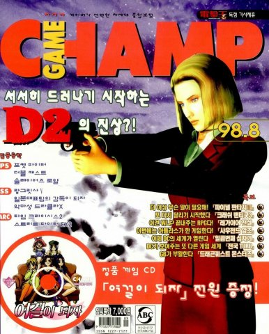 Game Champ Issue 069 (August 1998)