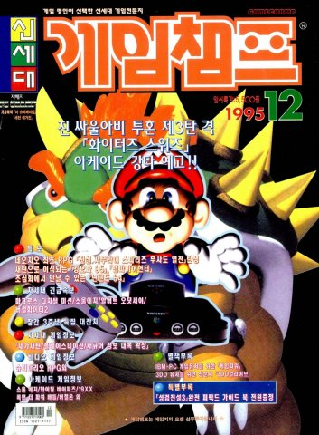 Game Champ Issue 037 (December 1995)