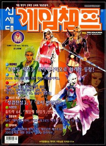 Game Champ Issue 034 (September 1995)