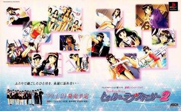 True Love Story 2 (Japan)