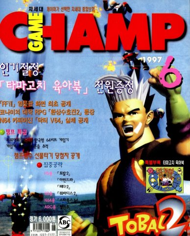 Game Champ Issue 055 (June 1997)