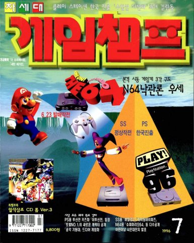 Game Champ Issue 044 (July 1996)