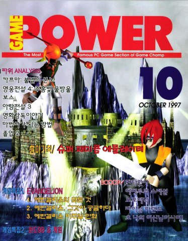 Game Power Issue 043 (October 1997)