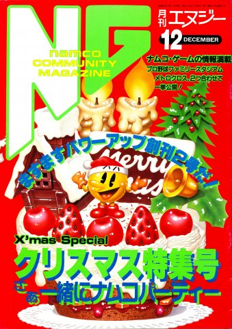 NG Namco Community Magazine Issue 02 (December 1986)