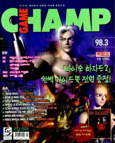 Game Champ Issue 064 (March 1998)