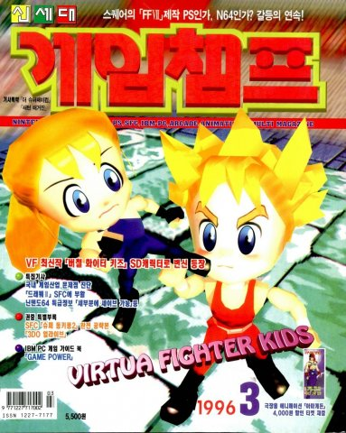 Game Champ Issue 040 (March 1996)