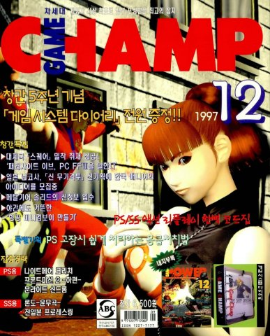 Game Champ Issue 061 (December 1997)