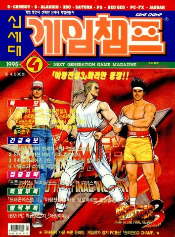 Game Champ Issue 029 (April 1995)