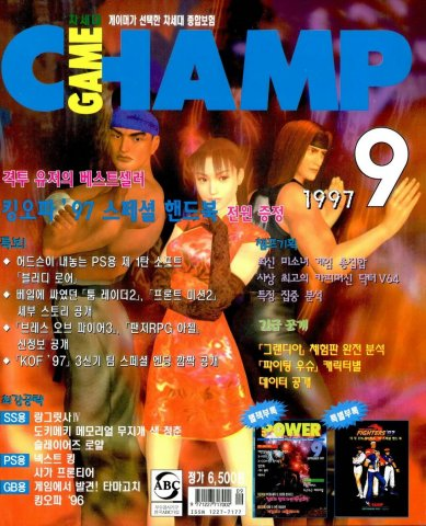 Game Champ Issue 058 (September 1997)