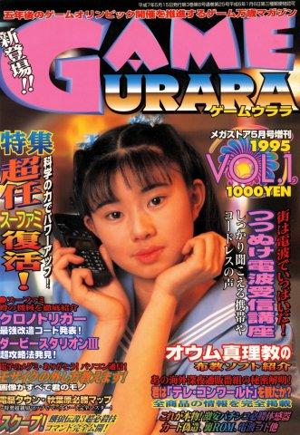 Game Urara Vol.1 (May 1995)