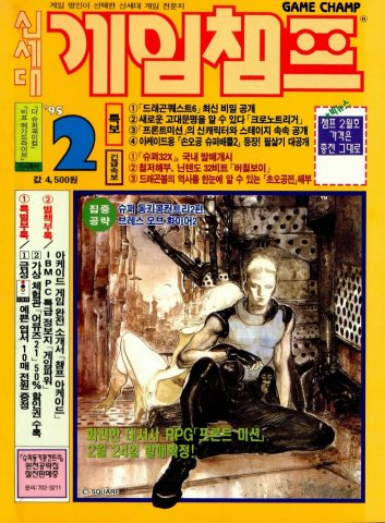 Game Champ Issue 027 (February 1995)